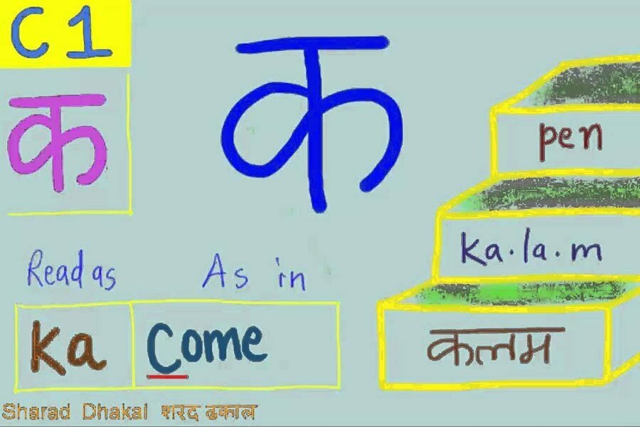 Learning Nepali Language